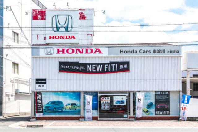Honda Cars 東淀川 上新庄店の写真