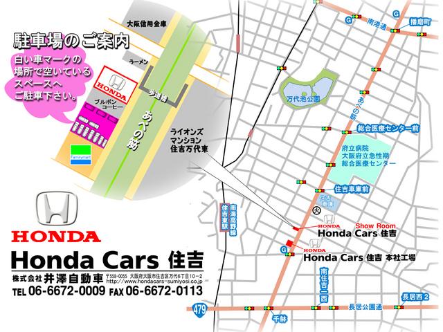 Honda Cars 住吉 住吉店の写真
