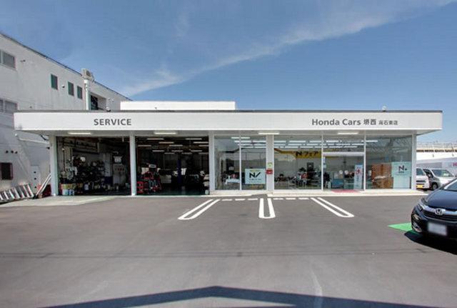 Honda Cars 堺西 高石東店の写真