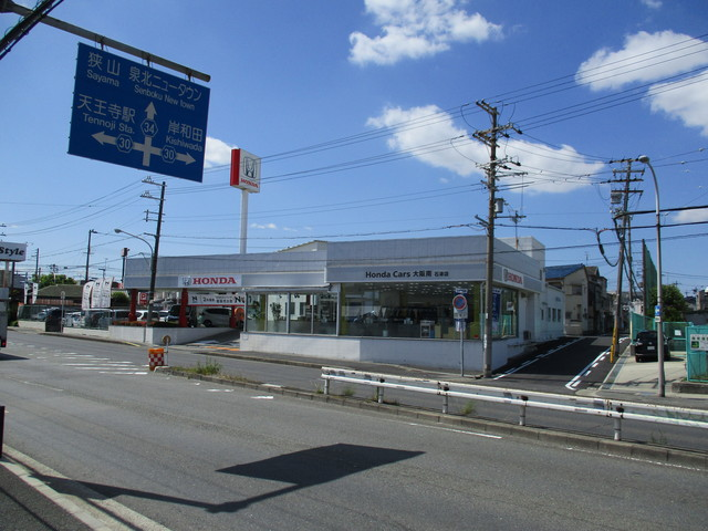Honda Cars 大阪南 石津店の写真