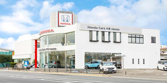 Honda Cars 大阪 箕面牧落店の写真