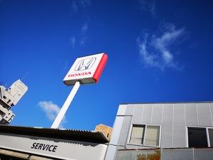 Honda Cars 大阪 荒本店の写真