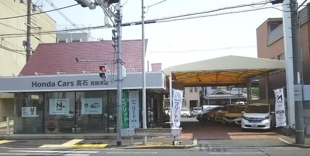 Honda Cars 高石 高師浜店の写真