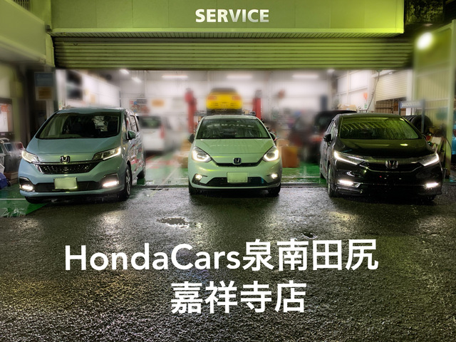 Honda Cars 泉南田尻 嘉祥寺店の写真