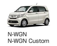 N-WGN、N-WGN Custom