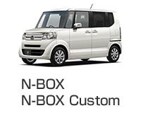 N-BOX、N-BOX Custom、N-BOX Modulo X